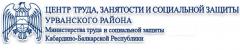 """Государственное казённое учреждение """"Центр труда, занятости и социальной защиты Урванского района"""""""